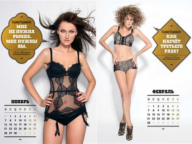 Calendarios erotica mas